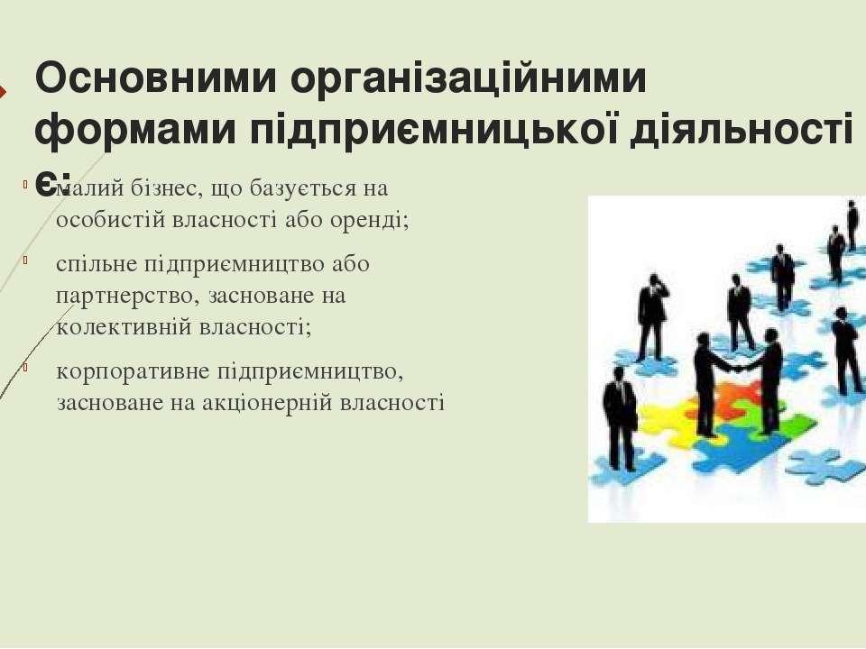 Основними організаційними формами підприємницької діяльності є: малий бізнес,...