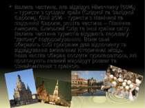 Велика частина, яка відвідує Німеччину (60%) – туристи з сусідніх країн (Схід...