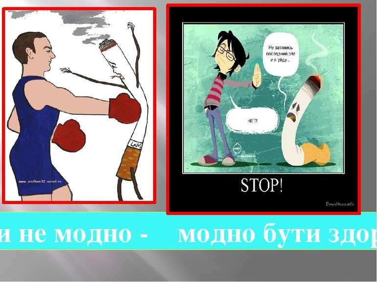 Курити не модно - модно бути здоровим!