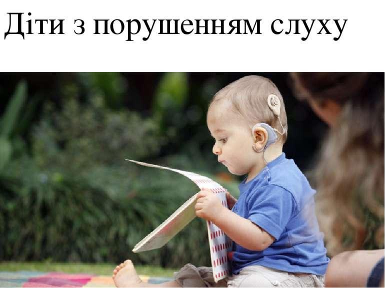 Діти з порушенням слуху