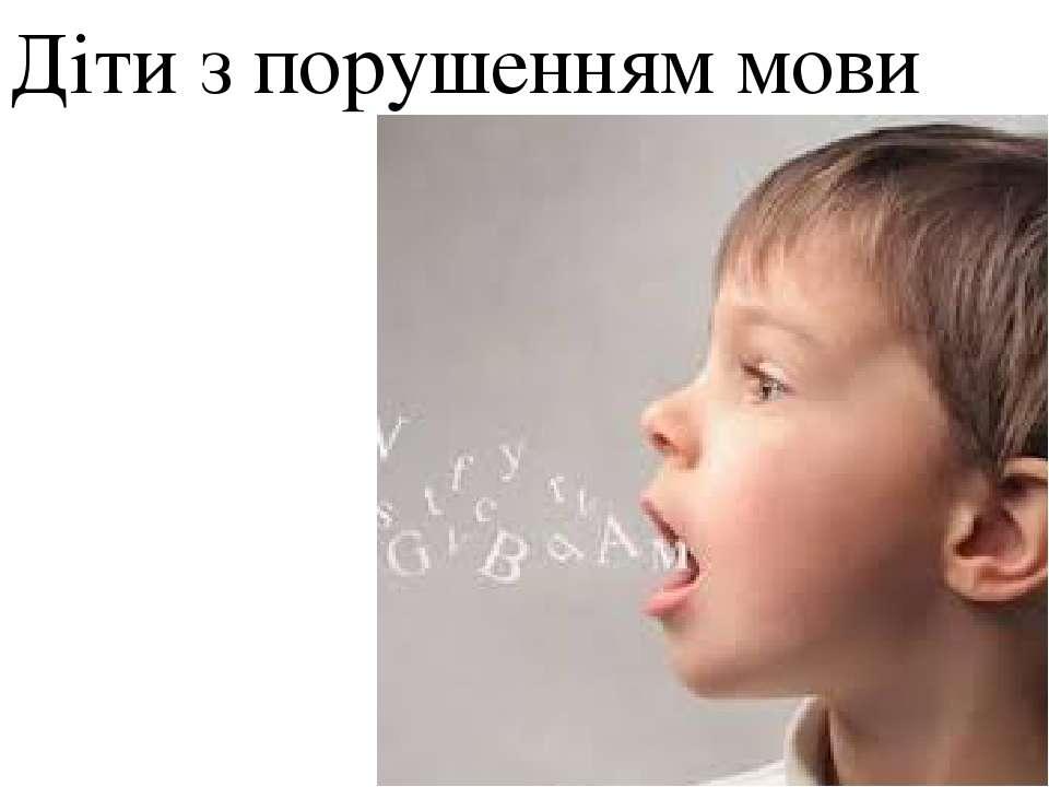 Діти з порушенням мови