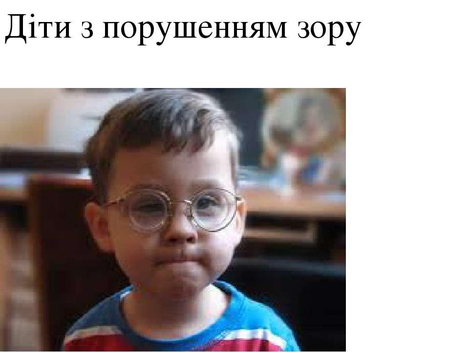 Діти з порушенням зору