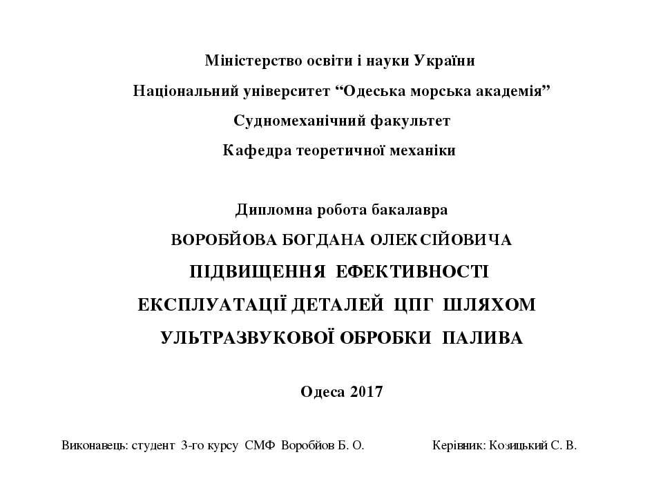 """Міністерство освіти і науки України Національний університет """"Одеська морська..."""