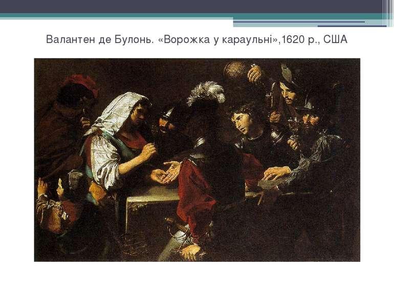 Валантен де Булонь. «Ворожка у караульні»,1620р.,США