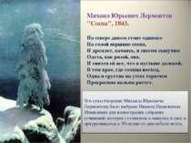 """Михаил Юрьевич Лермонтов """"Сосна"""", 1843. На севере диком стоит одиноко На голо..."""