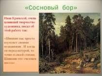 «Сосновый бор» Иван Крамской, очень ценивший творчество художника, писал об э...