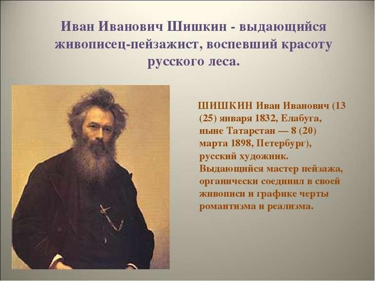Иван Иванович Шишкин - выдающийся живописец-пейзажист, воспевший красоту русс...