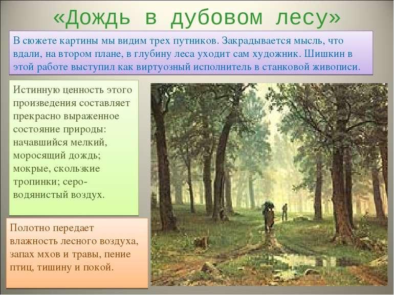 «Дождь в дубовом лесу» В сюжете картины мы видим трех путников. Закрадывается...