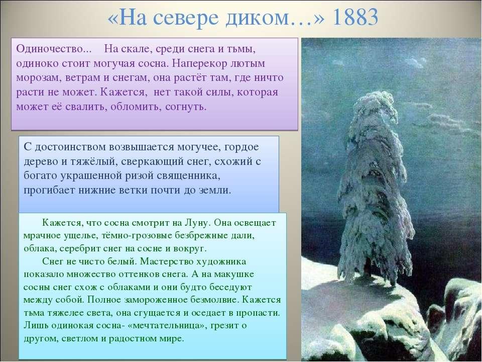 «На севере диком…» 1883 Одиночество... На скале, среди снега и тьмы, одиноко ...