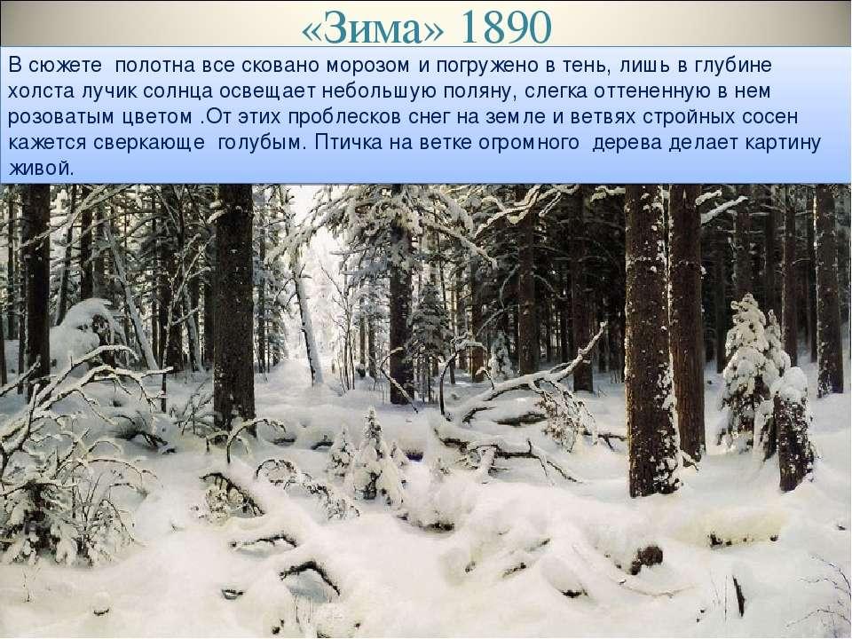 «Зима» 1890 В сюжете полотна все сковано морозом и погружено в тень, лишь в г...