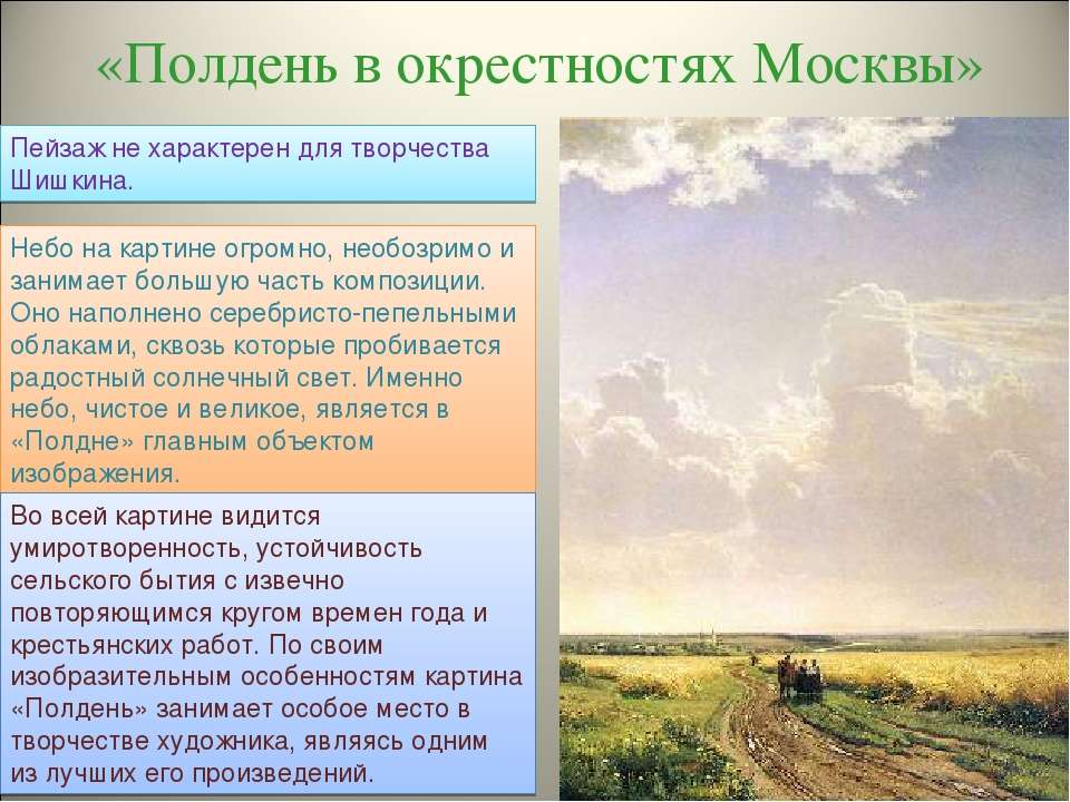 «Полдень в окрестностях Москвы» Пейзаж не характерен для творчества Шишкина. ...