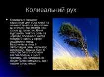 Коливальний рух Коливальні процеси характерні для всієї живої та неживої прир...