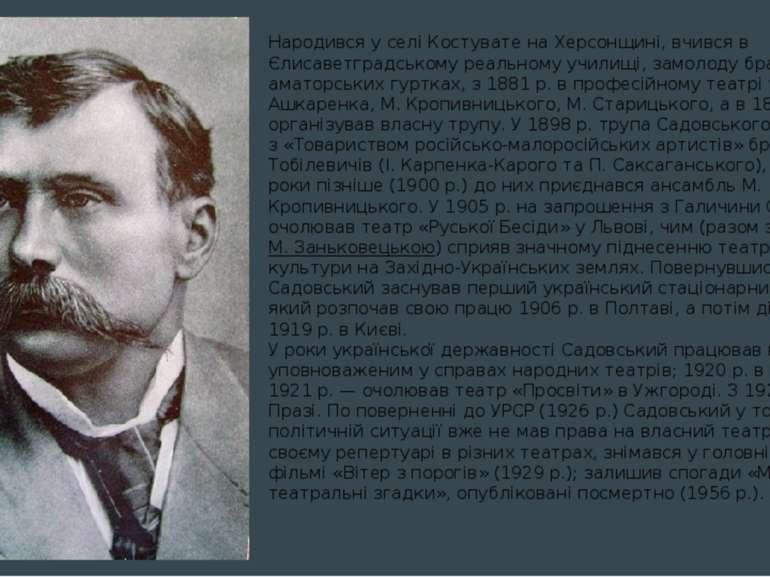 Народився у селі Костувате на Херсонщині, вчився в Єлисаветградському реально...