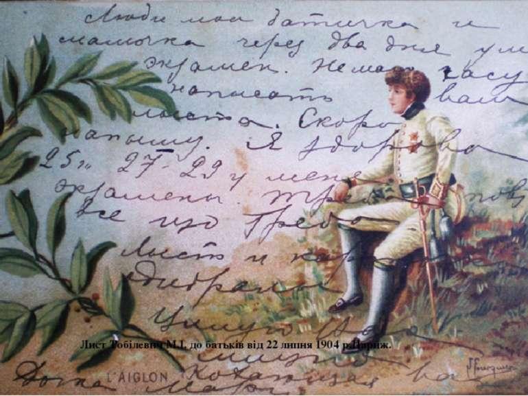 Лист Тобілевич М.І. до батьків від 22 липня 1904 р.Париж.