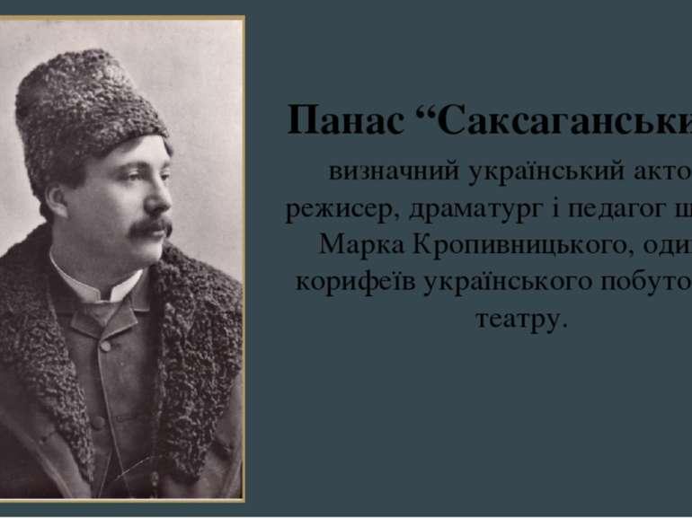 "Панас ""Саксаганський"" визначний український актор, режисер, драматург і педаг..."
