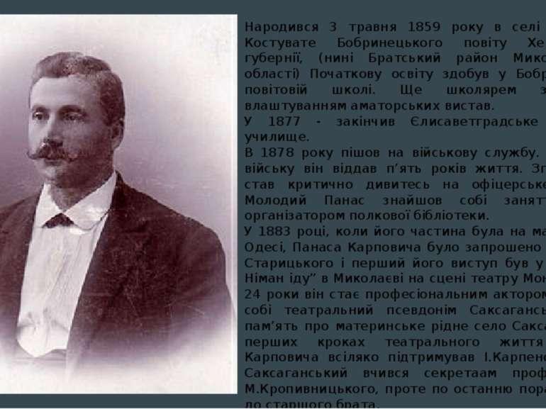 Народився 3 травня 1859 року в селі Кам'яно-Костувате Бобринецького повіту Хе...