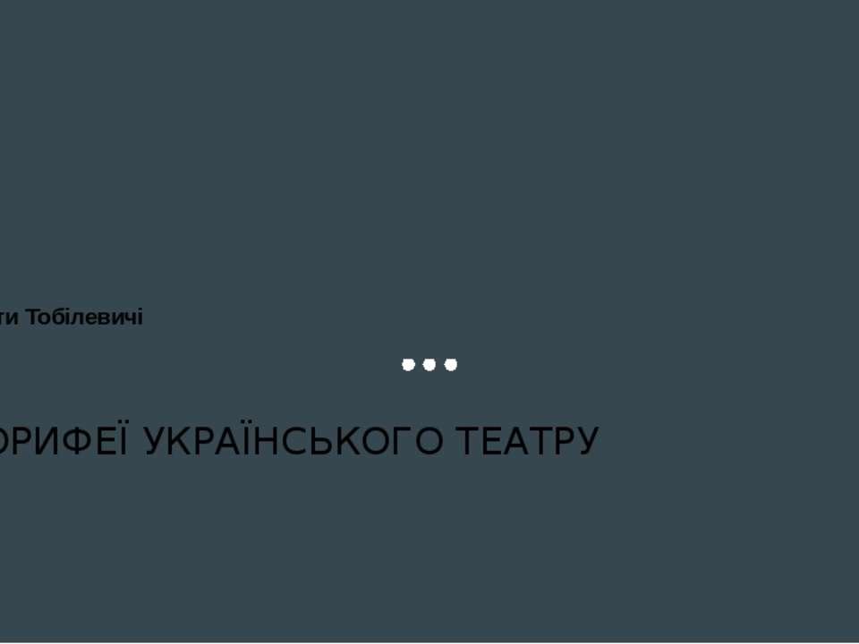 Брати Тобілевичі КОРИФЕЇ УКРАЇНСЬКОГО ТЕАТРУ