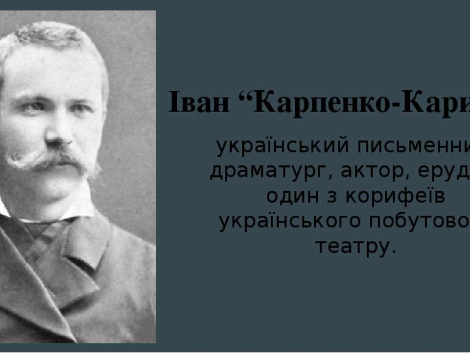 "Іван ""Карпенко-Карий"" український письменник, драматург, актор, ерудит, один ..."
