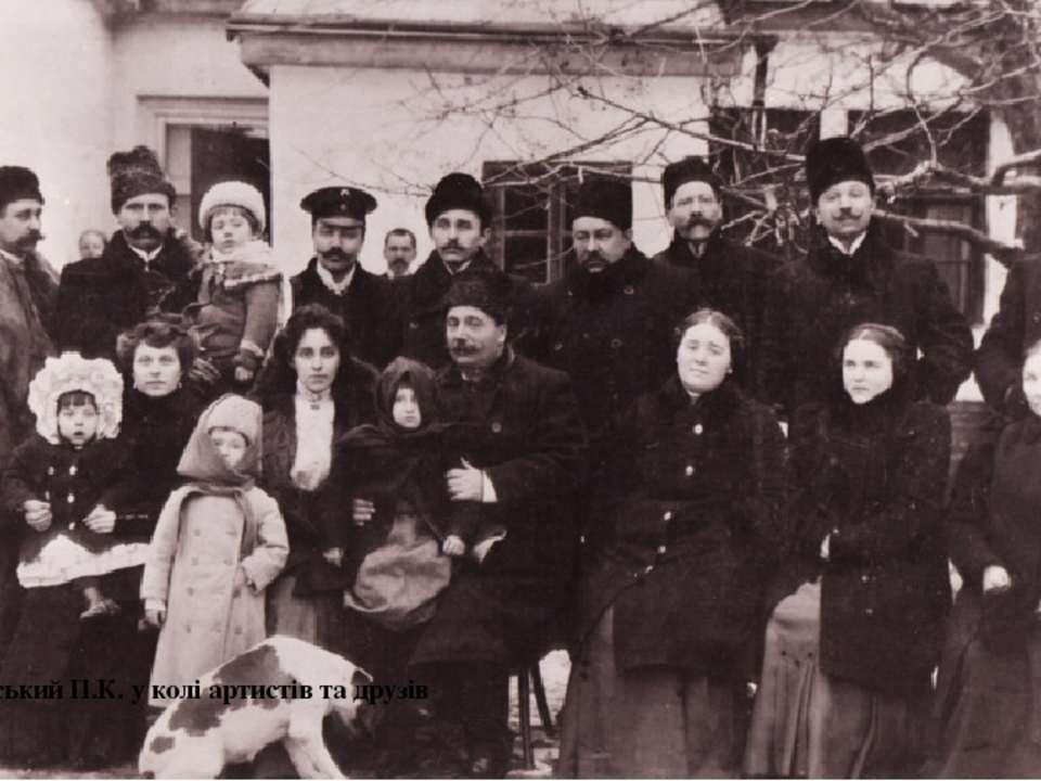 Саксаганський П.К. у колі артистів та друзів
