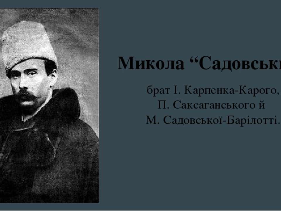 """Микола """"Садовський"""" брат І. Карпенка-Карого, П. Саксаганського й М. Садовсько..."""