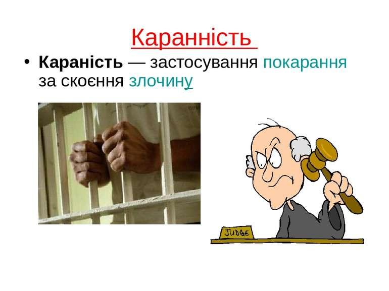 Каранність Караність— застосування покарання за скоєння злочину