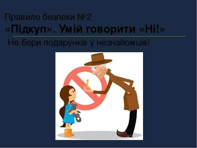 Правило безпеки №2 «Підкуп». Умій говорити «Ні!» Не бери подарунків у незнайо...