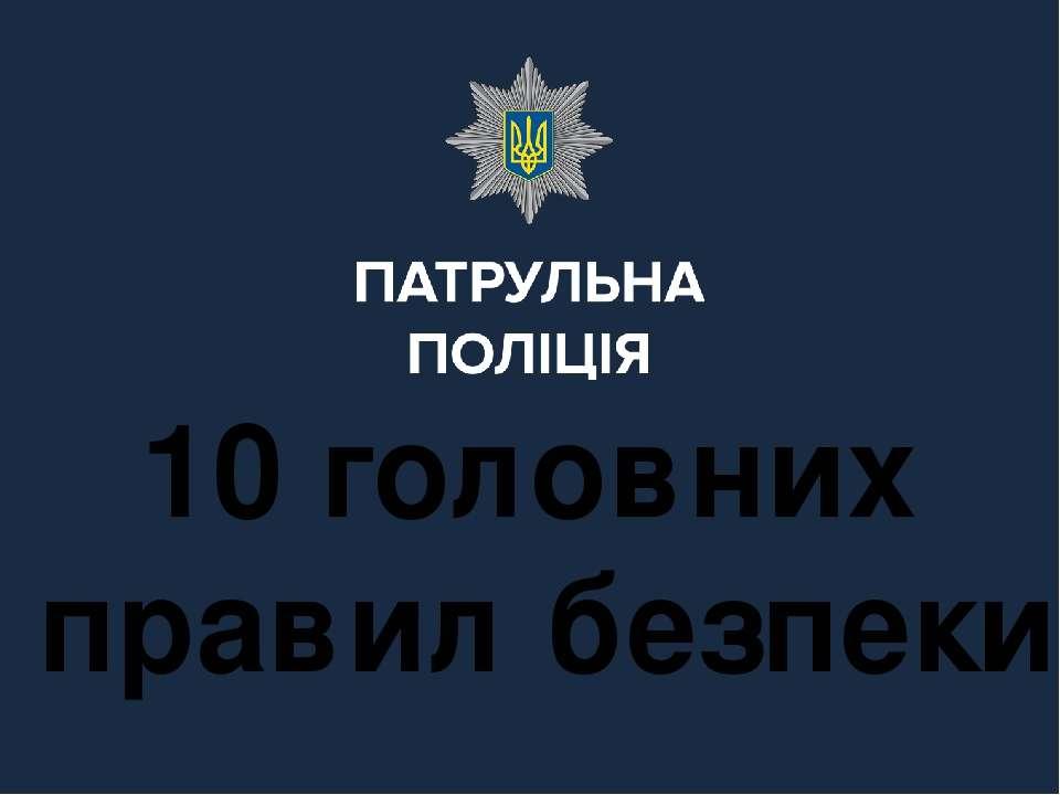 10 головних правил безпеки