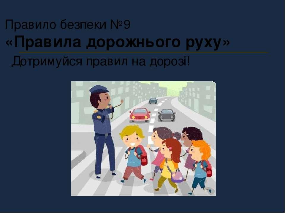 Правило безпеки №9 «Правила дорожнього руху» Дотримуйся правил на дорозі!