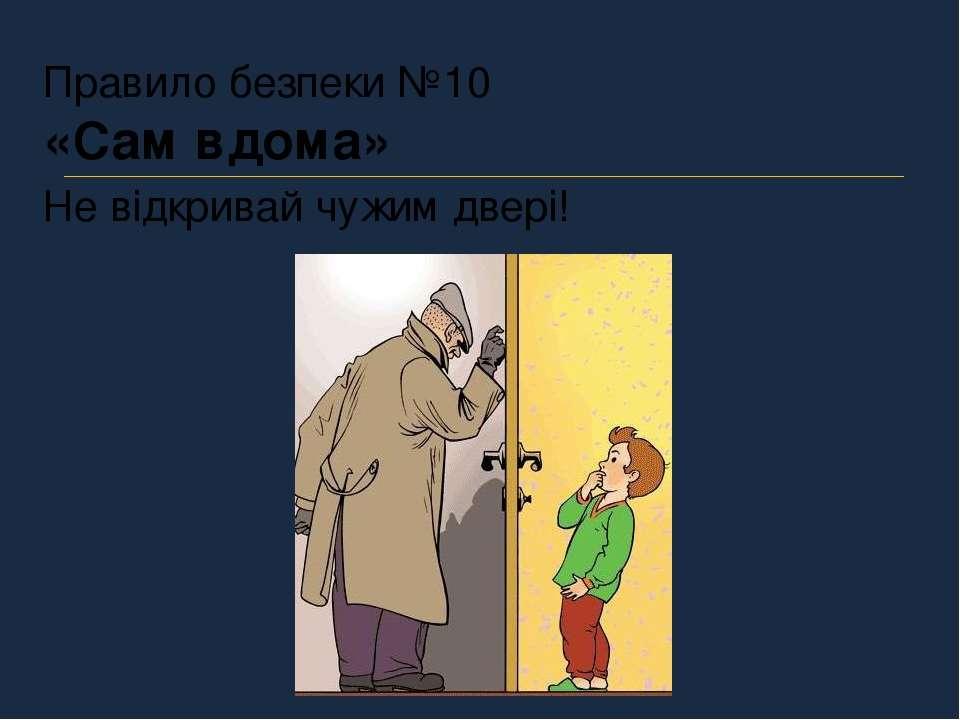 Правило безпеки №10 «Сам вдома» Не відкривай чужим двері!