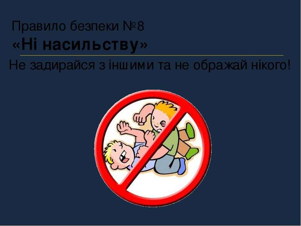 Правило безпеки №8 «Ні насильству» Не задирайся з іншими та не ображай нікого!