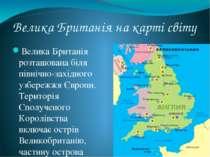 Велика Британія на карті світу Велика Британія розташована біля північно-захі...