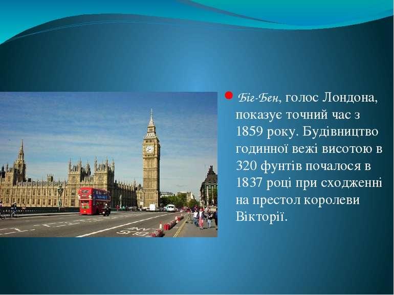 Біг-Бен, голос Лондона, показує точний час з 1859 року. Будівництво годинної ...
