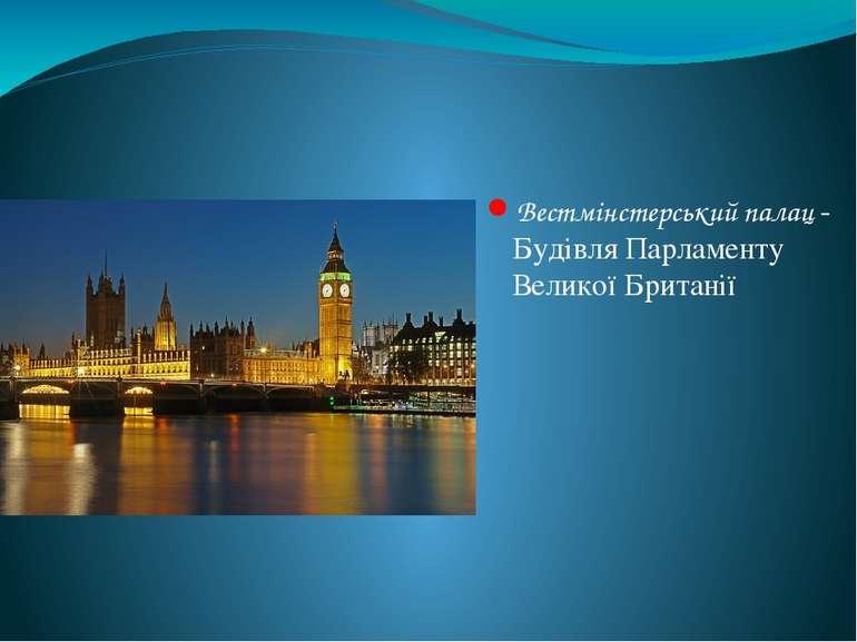 Вестмінстерський палац - Будівля Парламенту Великої Британії