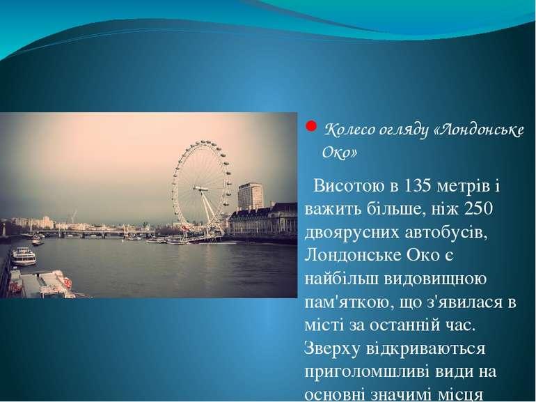 Колесо огляду «Лондонське Око» Висотою в 135 метрів і важить більше, ніж 250 ...