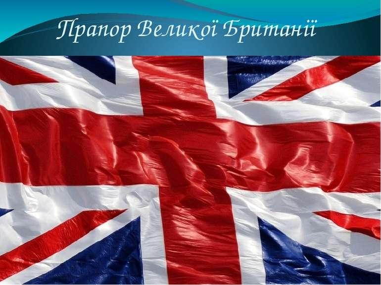 Прапор Великої Британії