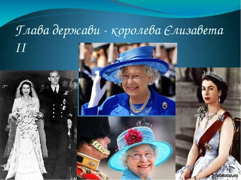 Глава держави - королева Єлизавета II