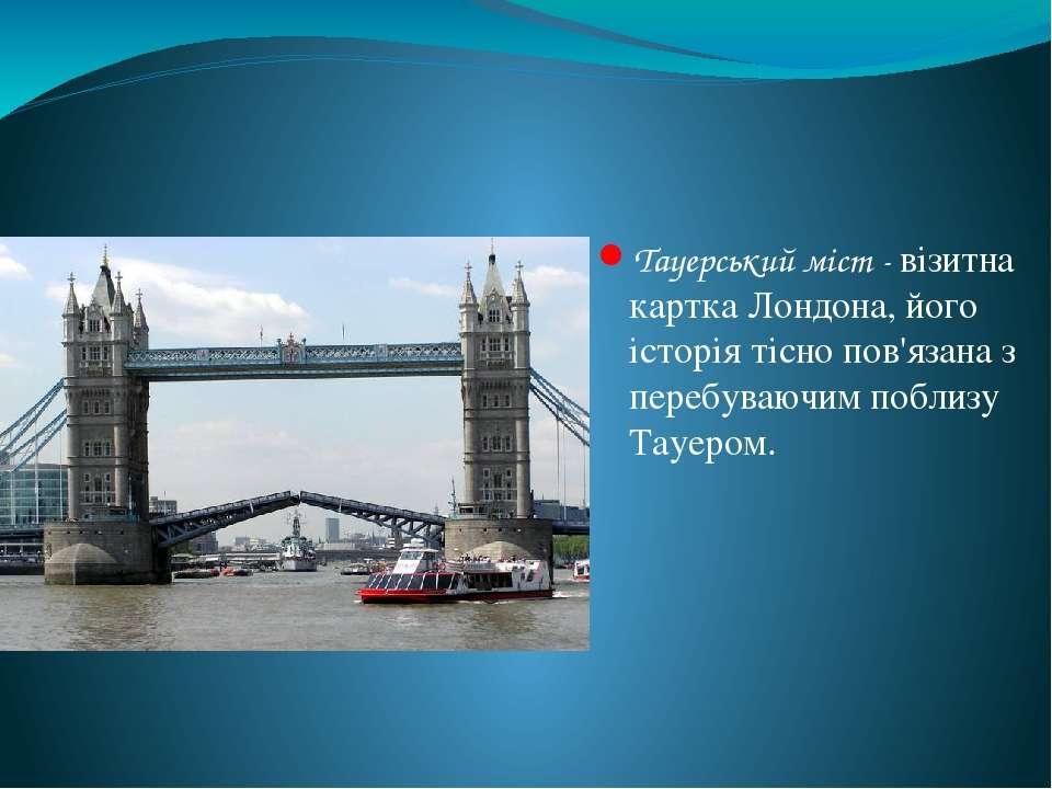 Тауерський міст - візитна картка Лондона, його історія тісно пов'язана з пере...