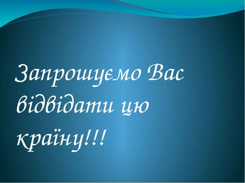 Запрошуємо Вас відвідати цю країну!!!