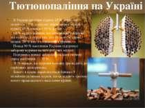 Тютюнопаління на Україні В Україні щоденно курить 45 % дорослих чоловіків і 9...