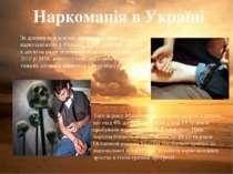 Наркоманія в Україні За даними незалежних експертів кількість наркозалежних в...