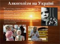 Відалкоголізму в Україніщороку помирає близько 40 тисяч людей. У 25% випадк...