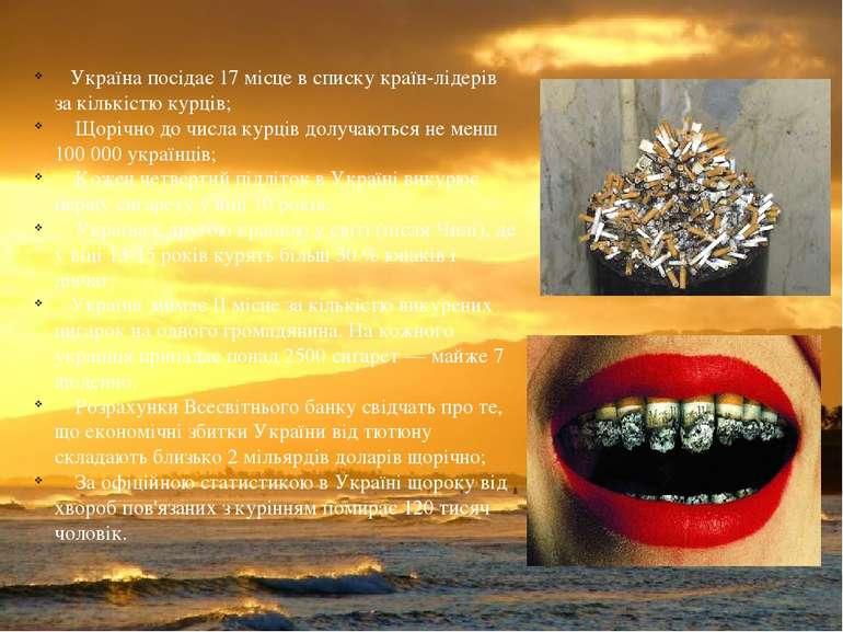 Україна посідає 17 місце в списку країн-лідерів за кількістю курців; Щорічно ...
