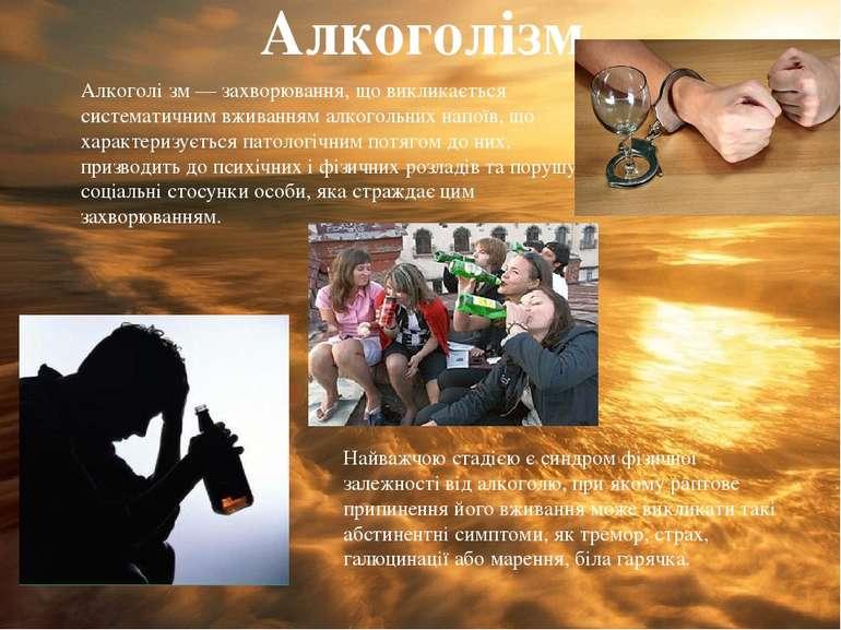 Алкоголізм Алкоголі зм — захворювання, що викликається систематичним вживання...