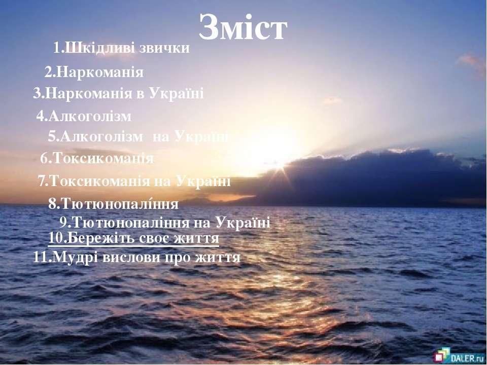 Зміст 1.Шкідливі звички 2.Наркоманія 3.Наркоманія в Україні 4.Алкоголізм 5.Ал...