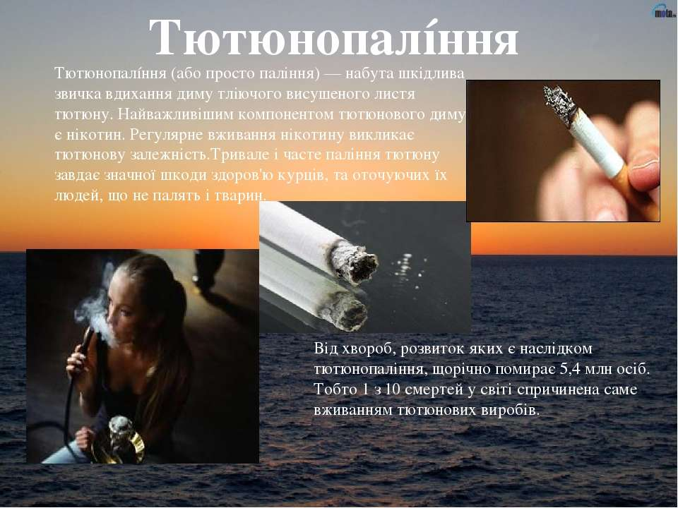 Тютюнопалíння (або просто паління) — набута шкідлива звичка вдихання диму тлі...