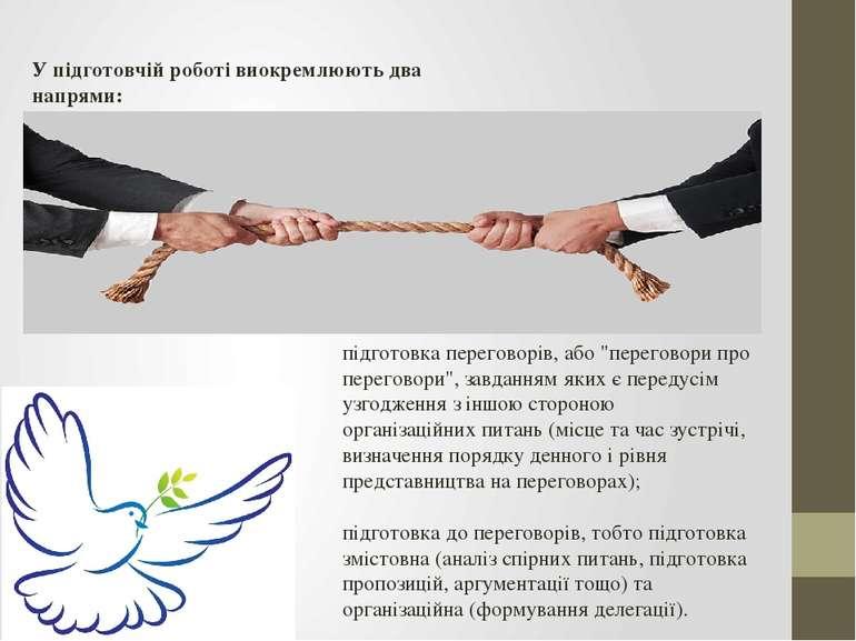 """У підготовчій роботі виокремлюють два напрями: підготовка переговорів, або """"п..."""