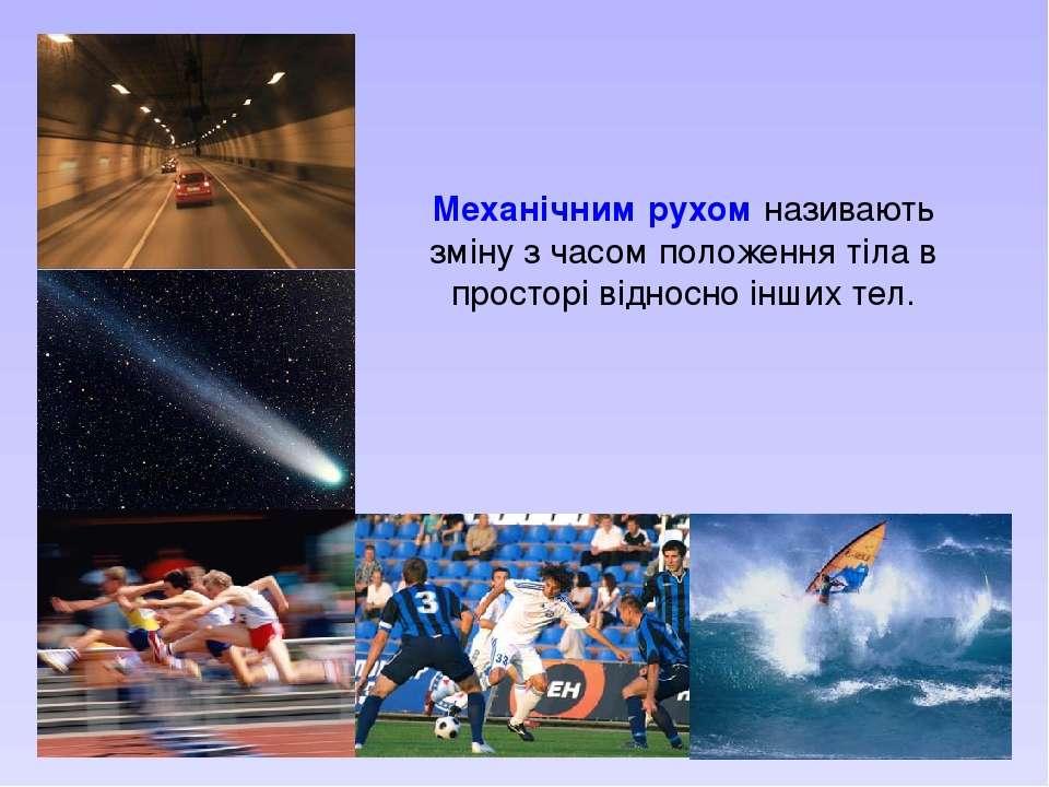 Механічним рухом називають зміну з часом положення тіла в просторі відносно і...