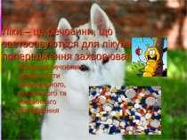 Ліки – це речовини, що застосовуються для лікування чи попередження захворюва...