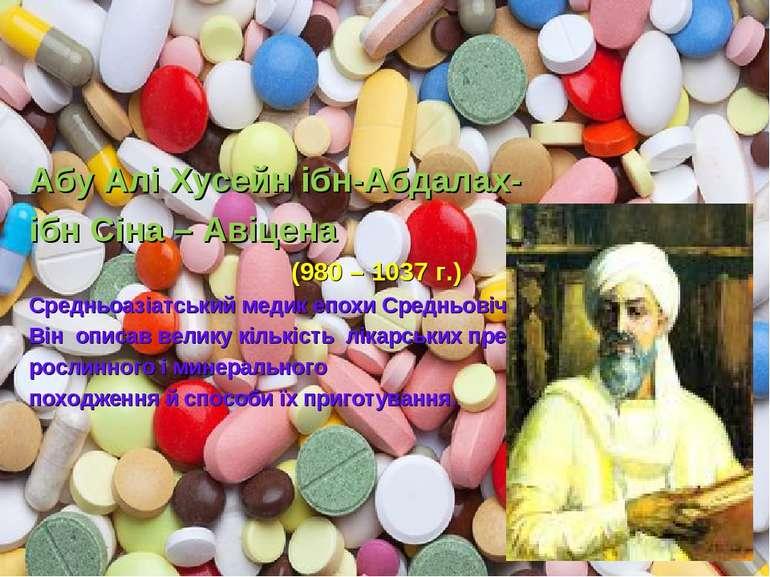 Абу Алі Хусейн ібн-Абдалах- ібн Сіна – Авіцена (980 – 1037 г.) Средньоазіатсь...