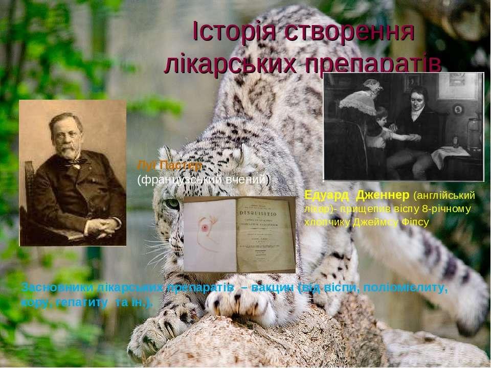 Історія створення лікарських препаратів Засновники лікарських препаратів – ва...